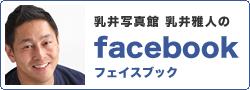 乳井写真館 乳井雅人 FACEBOOK